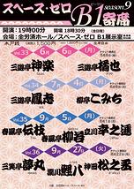 スペース・ゼロB1寄席 season9 Vol.33