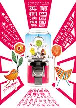 第四回園田英樹演劇祭