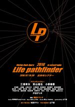 ライフパスファインダー 2016