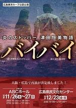 炎のストッパー津田恒美物語「バイバイ」