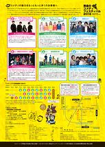 黄金のコメディフェスティバル2016