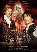 ロミオ&ジュリエット-薔薇の名前-