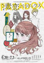 アフレコ劇「悲恋パラドックス」