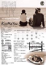 Kiss Me You 〜がんばったシンプー達へ〜