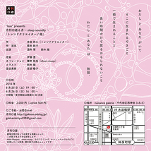 月刊口遊 6月~sleep soundly~