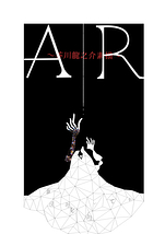 A・R ~芥川龍之介素描~