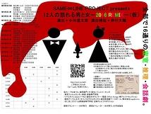 12人の怒れる男と女〜2016REMIX(仮)〜