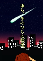 「ほら、手のひらに彗星。」