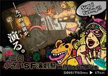 第三回小さいSF演劇祭in阿佐ヶ谷アルシェ