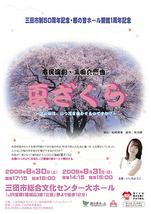 市民演劇・三田交響曲「夏ざくら」