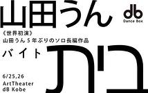 山田うんソロダンス「バイト」