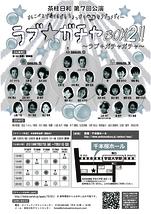 ラブ☆ガチャBOX2