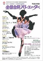 平成28年度 全国合同バレエの夕べ