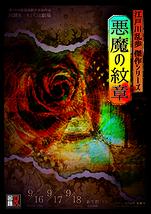 江戸川乱歩傑作シリーズ 『悪魔の紋章』