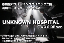 UNKNOWN HOSPITAL TWO SIDE ver.