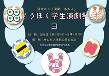とうほく学生演劇祭3