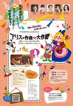 アリスのクラシックコンサート『アリスの作曲★大作戦』