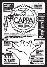 ミュージカル「プレCAPPA!」