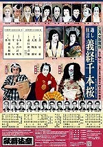 三月大歌舞伎