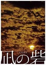 凪の砦4「ぬめる祠に寄る辺なく」凪の砦5「戸を揺らすもの」