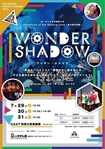 Wonder Shadow -ワンダー・シャドウ-