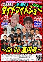 お笑いダイナマイトショー 2016 ~Go Go 高円寺~