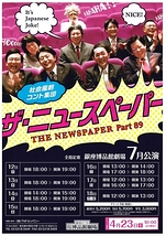 ザ・ニュースペーパー Part 89