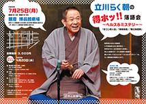 立川らく朝独演会