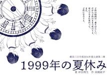 1999年の夏休み