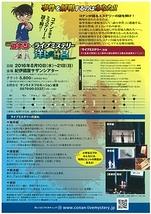 名探偵コナン×ライブミステリー ~洋上の迷宮~