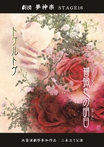 「トケルトゲ」「薔薇色の明日」(二本立て公演)