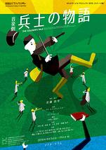 音楽劇『兵士の物語』