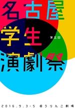 第5回名古屋学生演劇祭