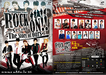 ROCK ON!!~second~―The Story of Ours―