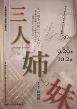 三人姉妹vol.1