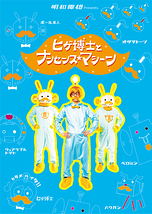 「ヒゲ博士とナンセンス★マシーン」