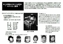 マクベス/審判