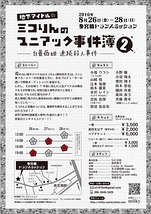 演劇ユニットmilky★Kaleido Scope Vol.1 「地下アイドル★ミコりんのマニアック事件簿2~白薔薇姫連続殺人事件」~