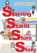 Starring Starlit Store Story