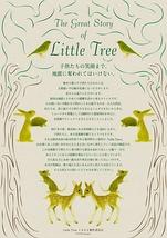 LittleTree くまもと 東京公演