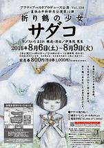 折り鶴の少女 サダコ