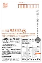 『戯曲見本市~HONPO COLLECTION~』