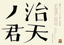 治天ノ君【次回公演は来年5月!】
