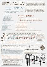Plant M №11『君ヲ泣ク』/匿名劇壇第八回本公演『戸惑えよ』