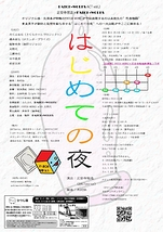 正安寺悠造×PATCH-WORKS『はじめての夜』