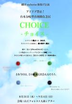 CHOICE-チョイス-
