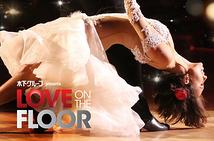 LOVE ON THE FLOOR ラヴ・オン・ザ・フロア