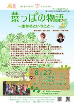 葉っぱの物語(アトリエ公演 Vol.4)