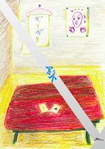 【限界アトラクション】⇒ アジト ⇒【金曜満員御礼】