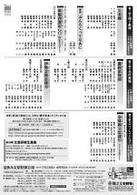 夏休み文楽特別公演